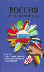 Россия и ее «колонии». О том, как Грузия, Украина, Прибалтика и прочие респ ...
