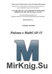 Работа в MathCAD 15