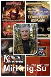 Иванов-Смоленский В. Г. - Собрание сочинений  (16 книг)