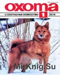 Охота и охотничье хозяйство №1 2016