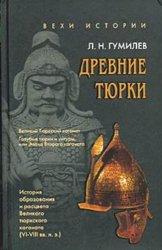 Древние тюрки. История образования и расцвета Великого тюркского каганата ( ...