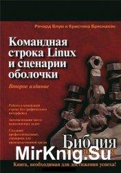 Командная строка Linux и сценарии оболочки. Библия пользователя