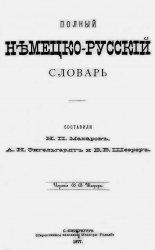 Полный немецко-русский словарь