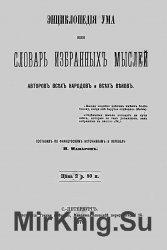 Энциклопедия ума или Словарь избранных мыслей авторов всех народов и всех в ...