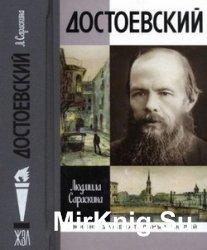 Достоевский. Жизнь замечательных людей