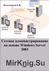 Сетевое администрирование на основе Windows Server 2003
