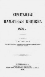 Строительная памятная книжка 1878 г.