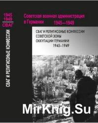 СВАГ и религиозные конфессии Советской зоны оккупации Германии. 1945-1949 г ...