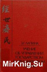 Учение об управлении государством в средневековом Китае