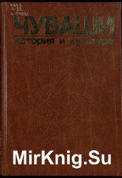 Чуваши: история и культура: историко-этнографическое исследование. Том 1