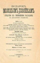 Подарок молодым хозяйкам, или Средство к уменьшению расходов в домашнем хозяйстве (1887)