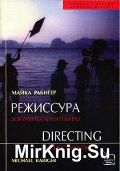 Режиссура документального кино