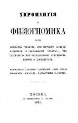 Хиромантия и физиогномика, или Искусство узнавать, при первом взгляде, хара ...