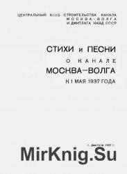 Стихи и песни о канале Москва-Волга к 1 мая 1937 года