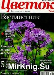 Цветок № 15, 2013