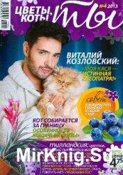 Цветы, коты и ты № 4, 2013