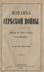 Изнанка сербской войны