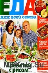 Еда для всей семьи № 10, 2015  |  Украина