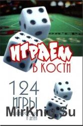 Играем в кости. 124 игры для взрослых и детей