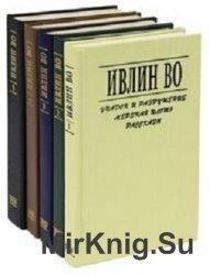 Ивлин Во - Собрание сочинений (21 книга)