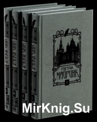 Густав Майринк - Собрание сочинений