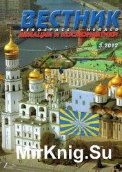 Вестник авиации и космонавтики №3 2012