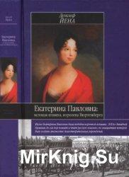 Екатерина Павловна: великая княжна - королева Вюртемберга