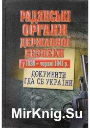 Радянські органи державної безпеки у 1939 ‒ червні 1941 р.: документи ...