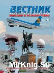 Вестник авиации и космонавтики №6 2013