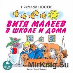 Витя Малеев в школе и дома (аудиокнига)