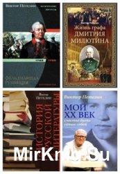 Петелин Виктор - Сборник произведений (8 книг)