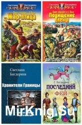 Багдерина C. A. - Сборник из 57 произведений