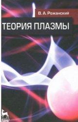 Теория плазмы (2012)
