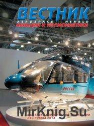 Вестник авиации и космонавтики №1-2 2014