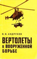 Вертолеты в вооруженной борьбе