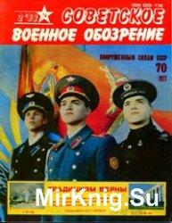 Советское военное обозрение №2 1988