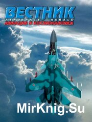 Вестник авиации и космонавтики №3-4 2014