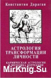 Астрология трансформации личности. Кармическая астрология и методика коррек ...