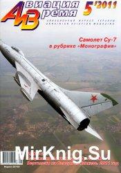 Авиация и Время №5 2011