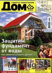 Дом №5 2016