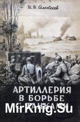 Артиллерия в борьбе с танками