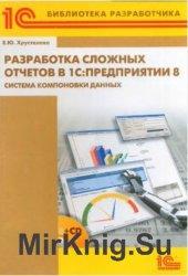 Разработка сложных отчетов в 1С:Предприятии 8. Система компоновки данных (+ ...