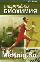 Спортивная биохимия
