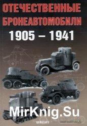 Отечественные бронеавтомобили 1905-1941
