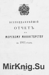 Всеподданейший отчет по Морскому министерству за 1912 год