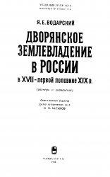 Дворянское землевладение в России в XVII - первой половине XIX в.