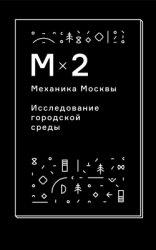 Механика Москвы. Исследование городской среды