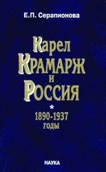 Карел Крамарж и Россия. 1890-1937 годы