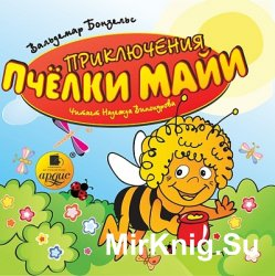 Приключения пчелки Майи (аудиокнига)