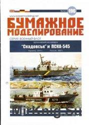 """Артиллерийские катера """"Скадовськ"""" и ПСКА-545 [Бумажное моделирование - 19 ..."""